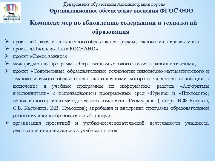 Департамент образования Администрации города Организационное обеспечение введения ФГОС ООО Комплекс мер по обновлению содержания