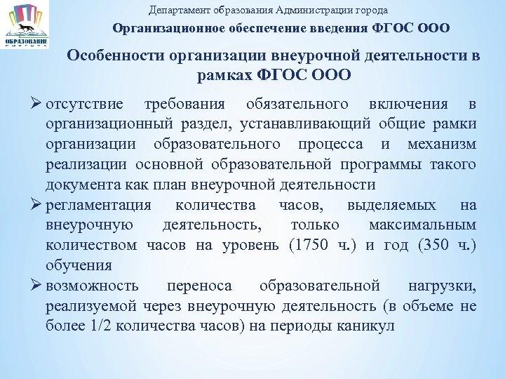 Департамент образования Администрации города Организационное обеспечение введения ФГОС ООО Особенности организации внеурочной деятельности в
