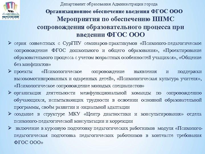 Департамент образования Администрации города Организационное обеспечение введения ФГОС ООО Мероприятия по обеспечению ППМС сопровождения