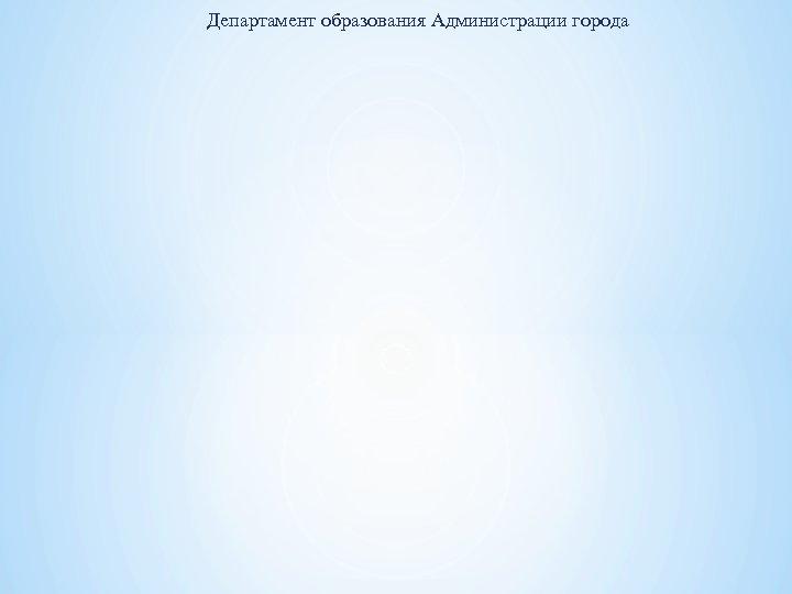 Департамент образования Администрации города