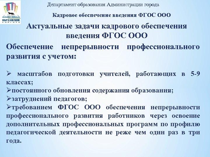 Департамент образования Администрации города Кадровое обеспечение введения ФГОС ООО Актуальные задачи кадрового обеспечения введения