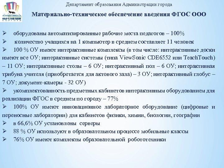 Департамент образования Администрации города Материально-техническое обеспечение введения ФГОС ООО Ø оборудованы автоматизированные рабочие места