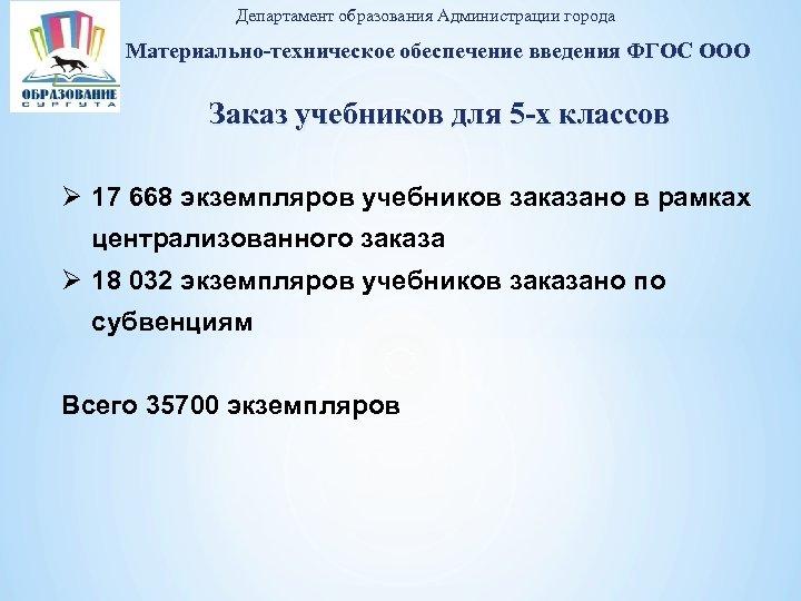Департамент образования Администрации города Материально-техническое обеспечение введения ФГОС ООО Заказ учебников для 5 -х