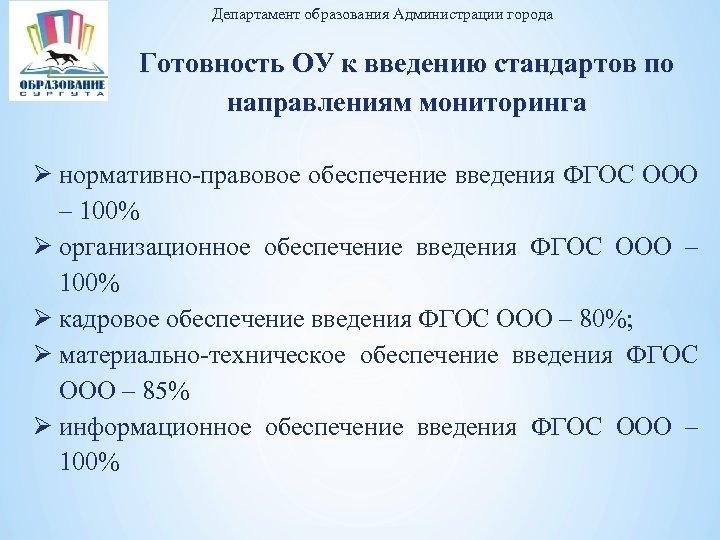 Департамент образования Администрации города Готовность ОУ к введению стандартов по направлениям мониторинга Ø нормативно-правовое