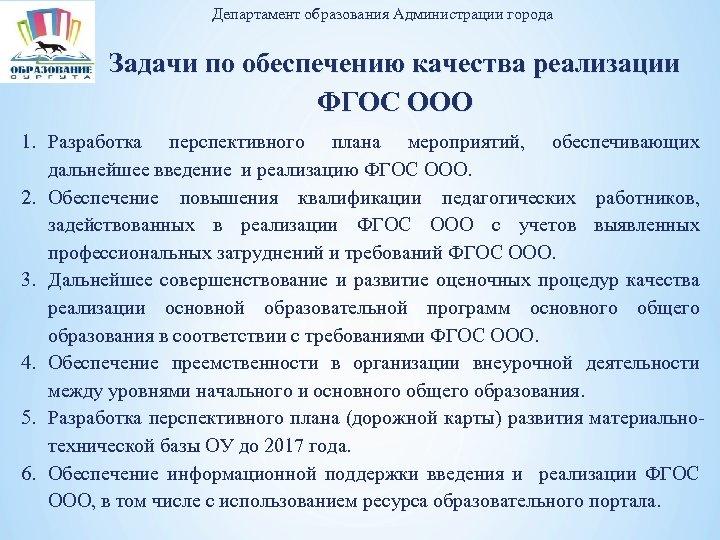 Департамент образования Администрации города Задачи по обеспечению качества реализации ФГОС ООО 1. Разработка перспективного