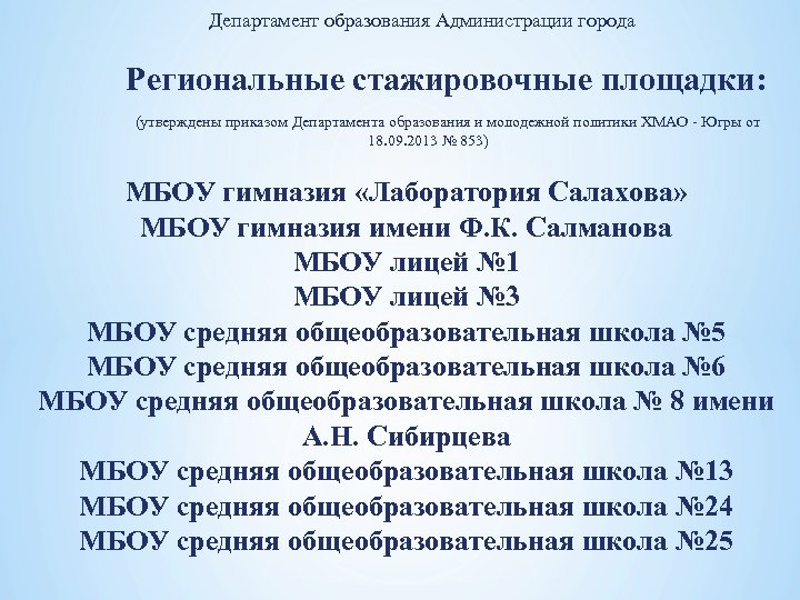 Департамент образования Администрации города Региональные стажировочные площадки: (утверждены приказом Департамента образования и молодежной политики