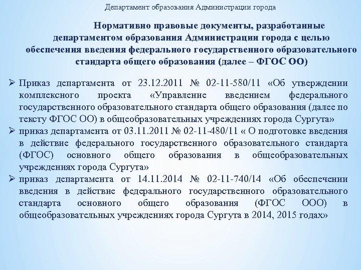 Департамент образования Администрации города Нормативно правовые документы, разработанные департаментом образования Администрации города с целью