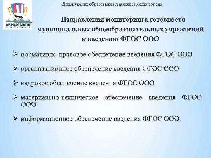 Департамент образования Администрации города Направления мониторинга готовности муниципальных общеобразовательных учреждений к введению ФГОС ООО