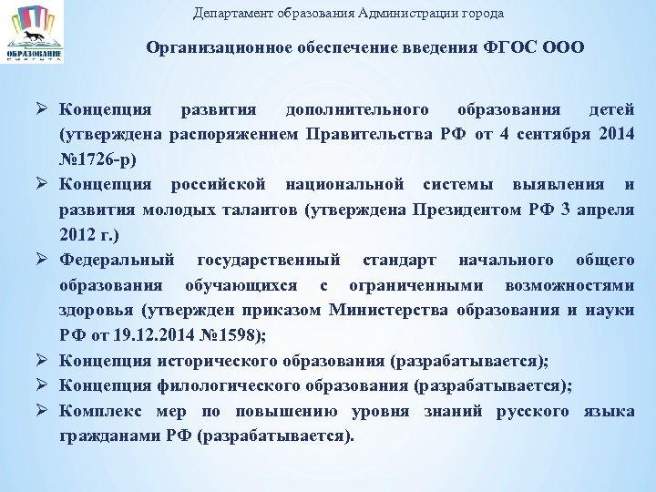 Департамент образования Администрации города Организационное обеспечение введения ФГОС ООО Ø Концепция развития дополнительного образования