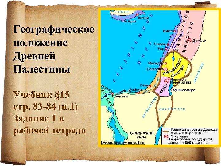 Географическое положение Древней Палестины Учебник § 15 стр. 83 -84 (п. 1) Задание 1