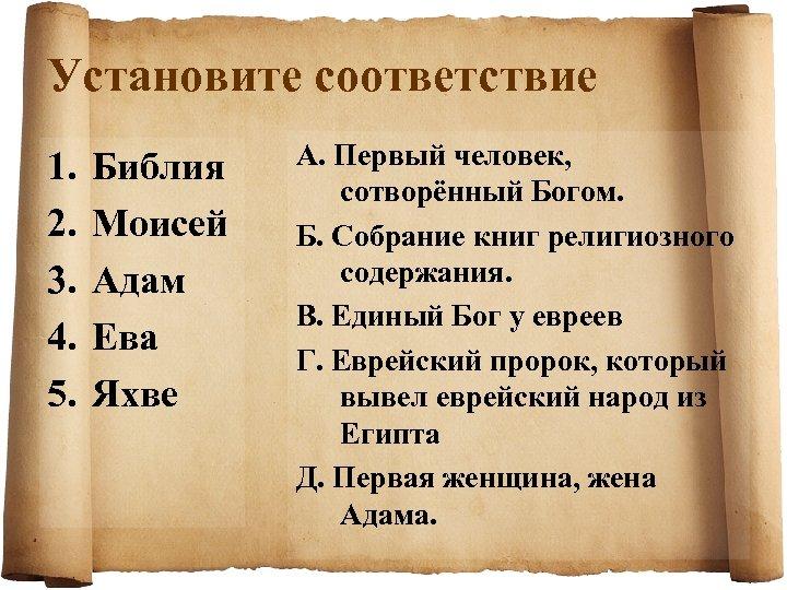 Установите соответствие 1. 2. 3. 4. 5. Библия Моисей Адам Ева Яхве А. Первый