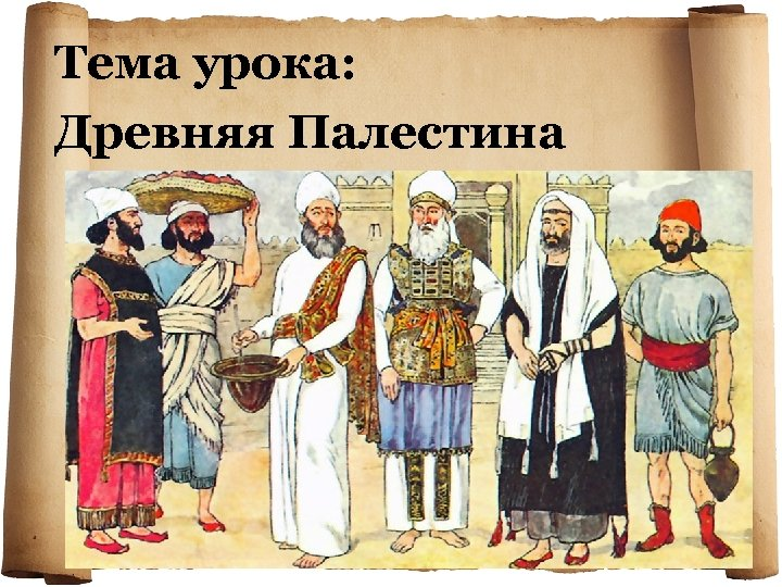 Тема урока: Древняя Палестина