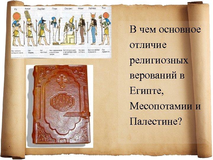 В чем основное отличие религиозных верований в Египте, Месопотамии и Палестине?