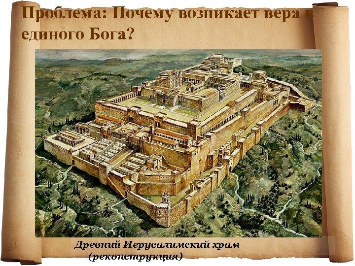 Проблема: Почему возникает вера в единого Бога? Древний Иерусалимский храм (реконструкция)