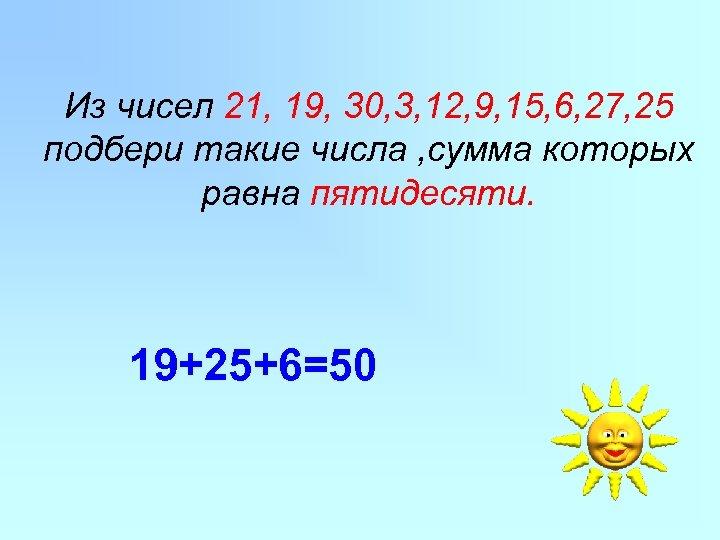 Из чисел 21, 19, 30, 3, 12, 9, 15, 6, 27, 25 подбери такие