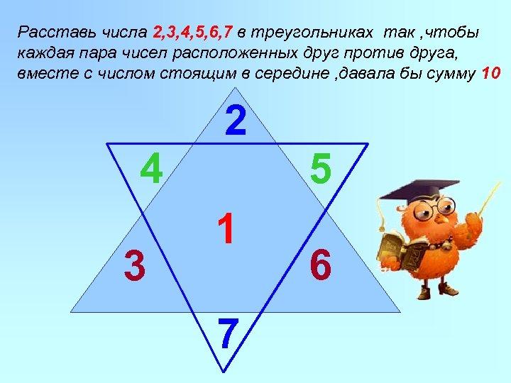 Расставь числа 2, 3, 4, 5, 6, 7 в треугольниках так , чтобы каждая
