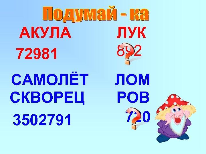 АКУЛА 72981 САМОЛЁТ СКВОРЕЦ 3502791 ЛУК 892 ЛОМ РОВ 720
