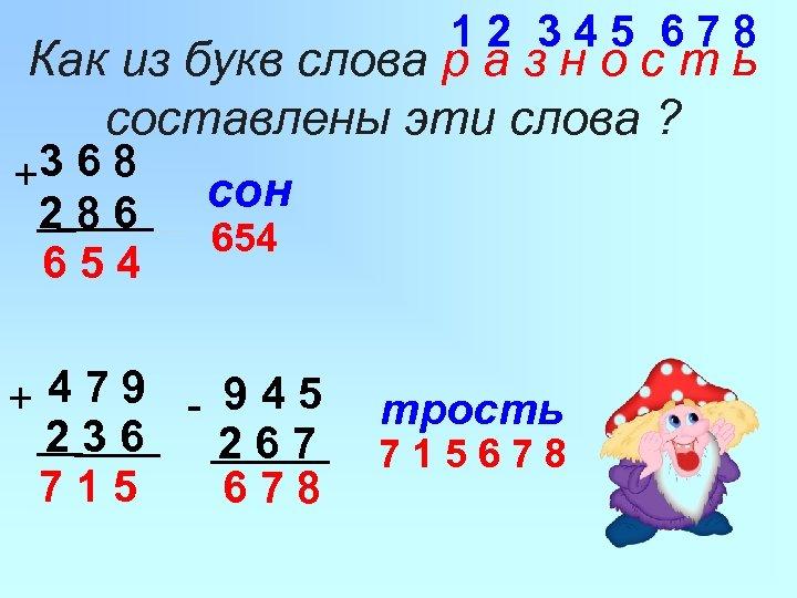 12 345 678 Как из букв слова р а з н о с т