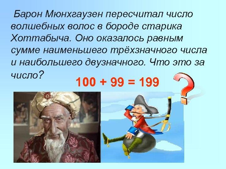 Барон Мюнхгаузен пересчитал число волшебных волос в бороде старика Хоттабыча. Оно оказалось равным сумме