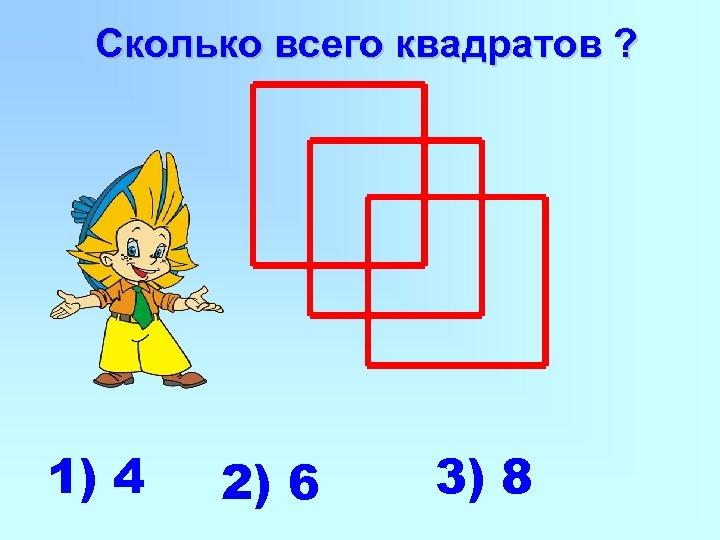 Сколько всего квадратов ? 1) 4 2) 6 3) 8