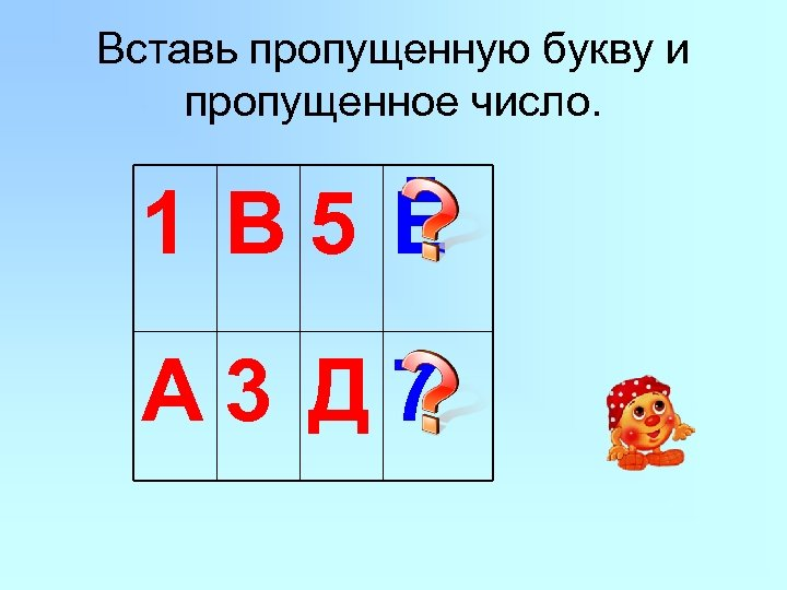Вставь пропущенную букву и пропущенное число. 1 В 5 Ё А 3 Д 7