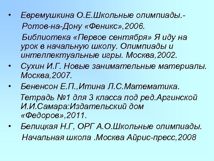 • • Евремушкина О. Е. Школьные олимпиады. Ротов-на-Дону «Феникс» , 2006. Библиотека «Первое