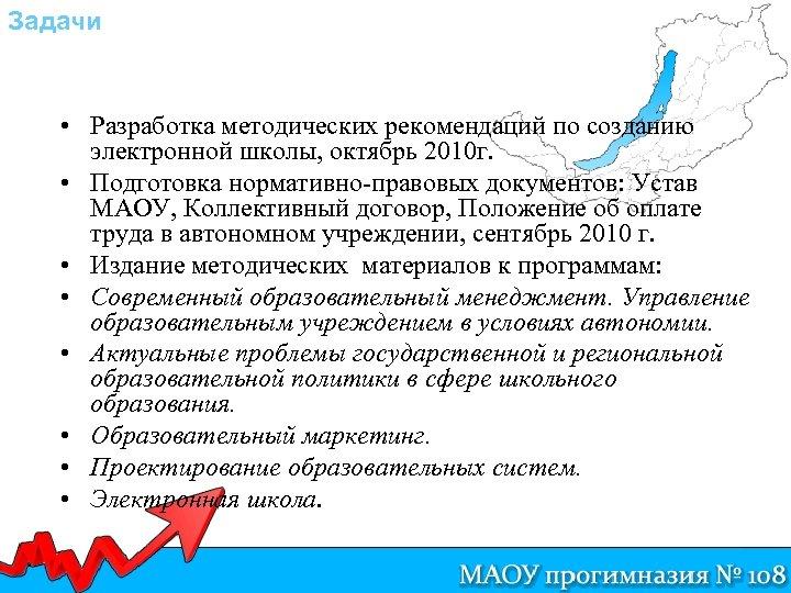 Задачи • Разработка методических рекомендаций по созданию электронной школы, октябрь 2010 г. • Подготовка