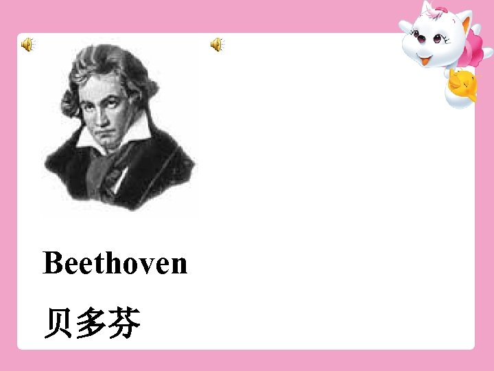Beethoven 贝多芬