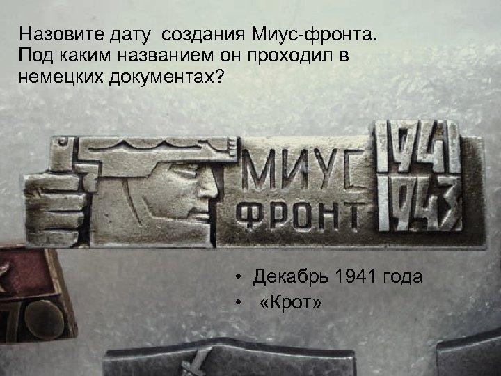 Назовите дату создания Миус фронта. Под каким названием он проходил в немецких документах? •