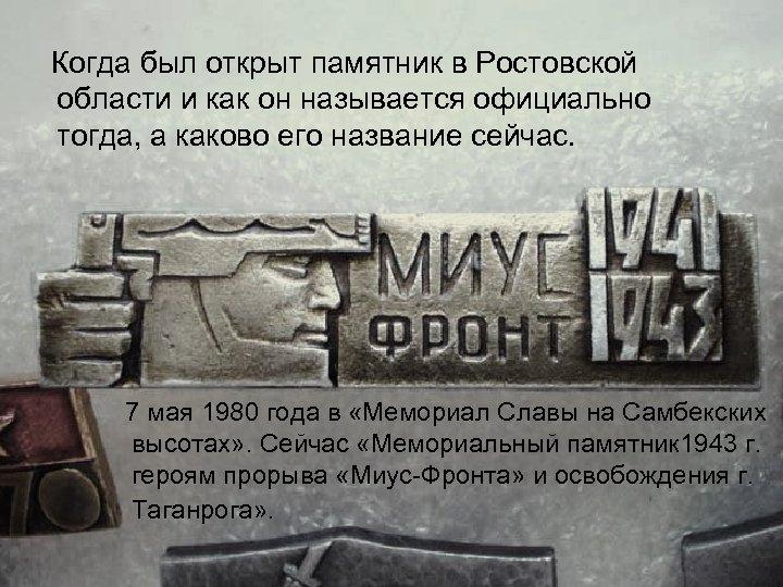 Когда был открыт памятник в Ростовской области и как он называется официально тогда, а