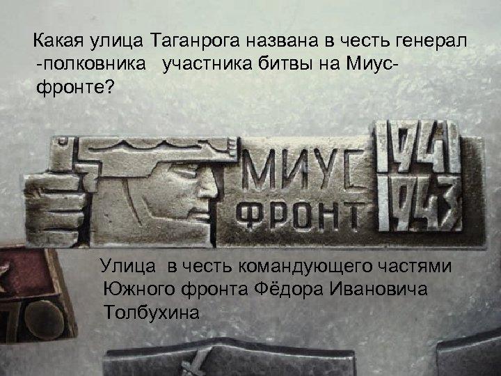 Какая улица Таганрога названа в честь генерал полковника участника битвы на Миус фронте? Улица