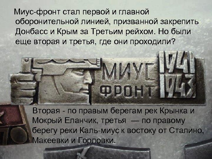 Миус фронт стал первой и главной оборонительной линией, призванной закрепить Донбасс и Крым за