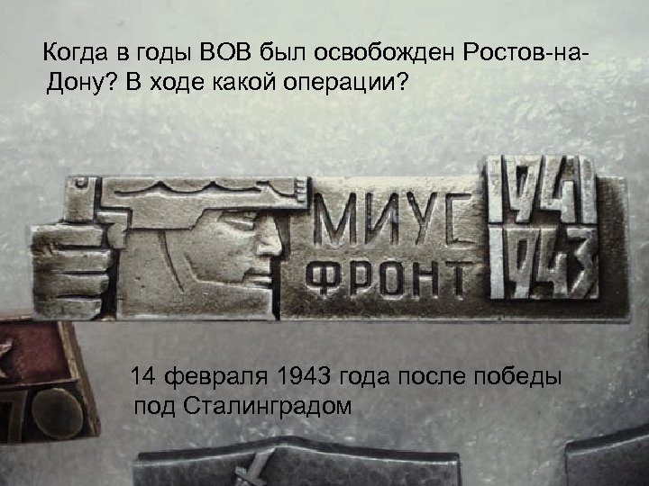 Когда в годы ВОВ был освобожден Ростов на Дону? В ходе какой операции? 14