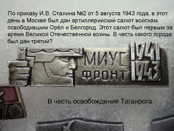 По приказу И. В. Сталина № 2 от 5 августа 1943 года, в этот