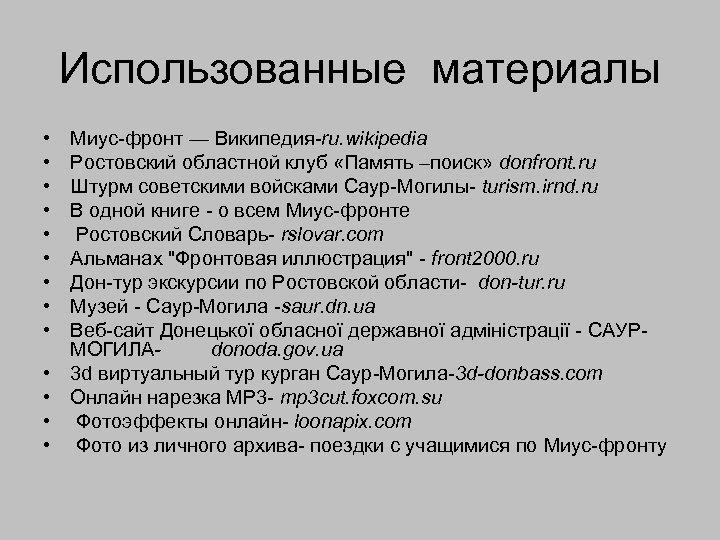 Использованные материалы • • • • Миус фронт — Википедия ru. wikipedia Ростовский областной