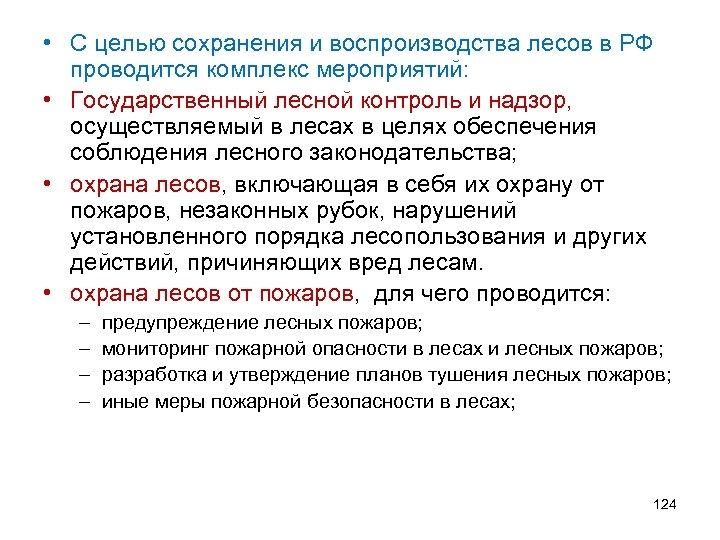 • С целью сохранения и воспроизводства лесов в РФ проводится комплекс мероприятий: •