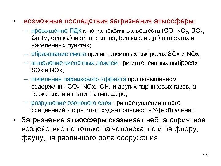 • возможные последствия загрязнения атмосферы: – превышение ПДК многих токсичных веществ (СО, NO
