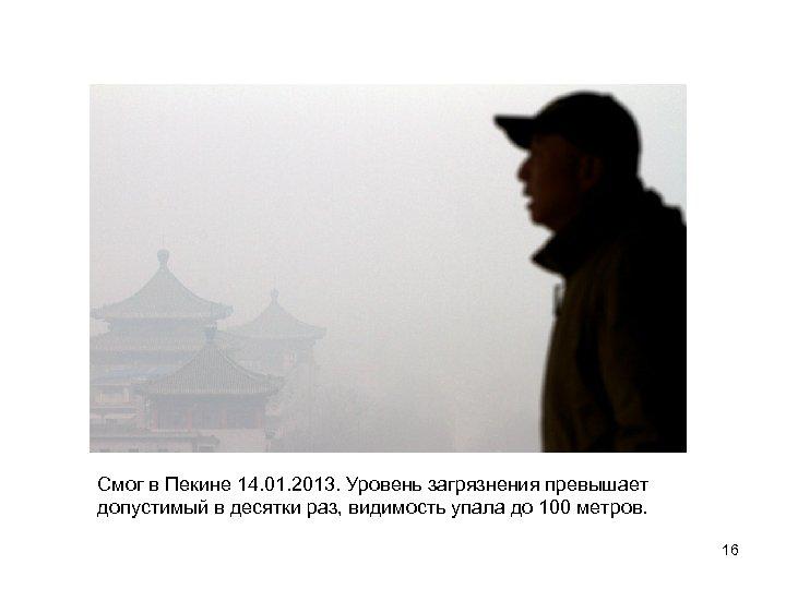 Смог в Пекине 14. 01. 2013. Уровень загрязнения превышает допустимый в десятки раз, видимость
