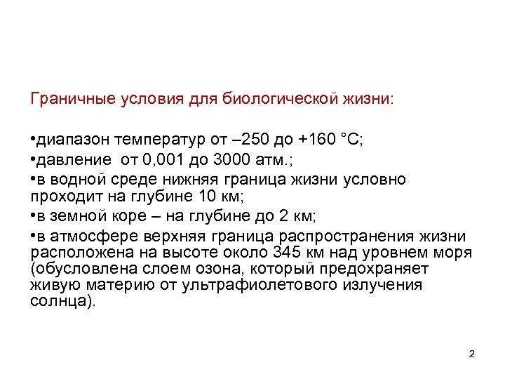 Граничные условия для биологической жизни: • диапазон температур от – 250 до +160 °С;
