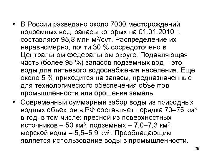 • В России разведано около 7000 месторождений подземных вод, запасы которых на 01.