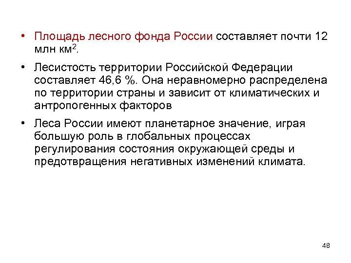 • Площадь лесного фонда России составляет почти 12 млн км 2. • Лесистость