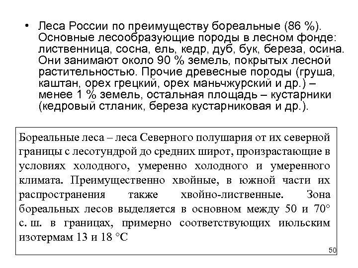 • Леса России по преимуществу бореальные (86 %). Основные лесообразующие породы в лесном