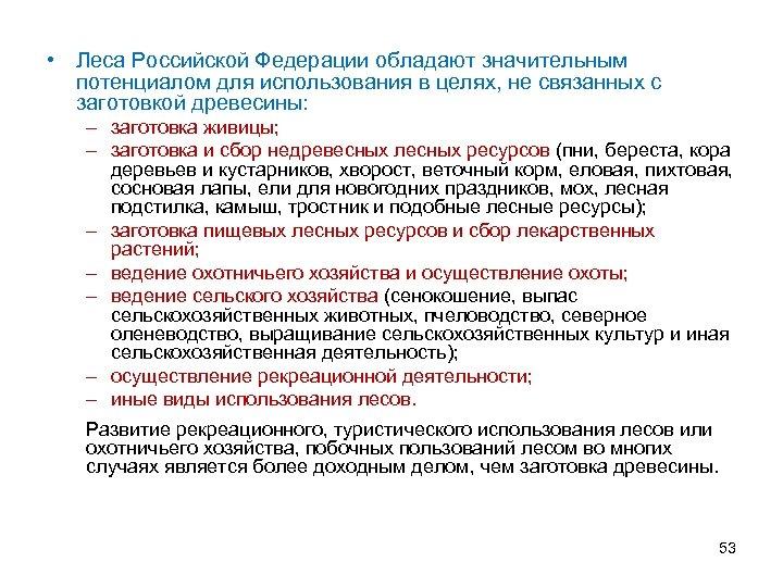 • Леса Российской Федерации обладают значительным потенциалом для использования в целях, не связанных