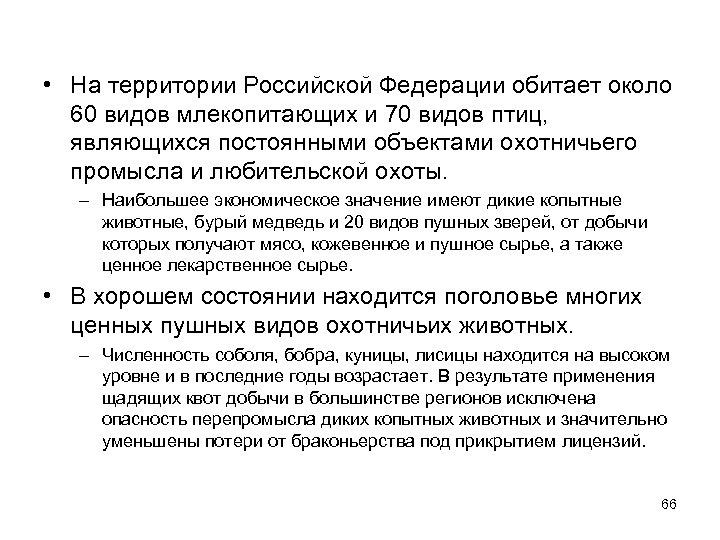 • На территории Российской Федерации обитает около 60 видов млекопитающих и 70 видов