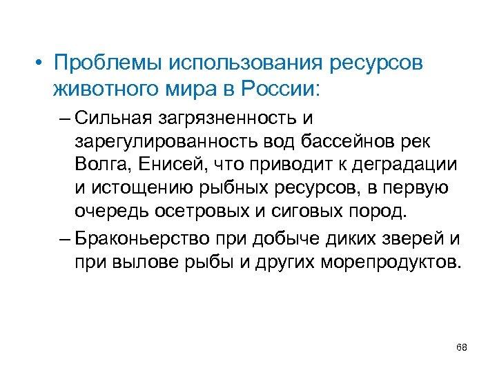 • Проблемы использования ресурсов животного мира в России: – Сильная загрязненность и зарегулированность