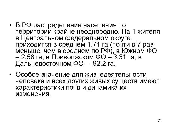 • В РФ распределение населения по территории крайне неоднородно. На 1 жителя в