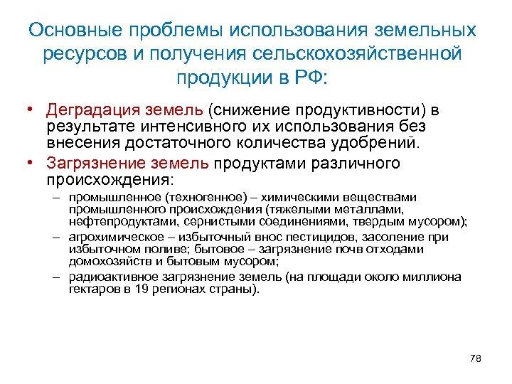 Основные проблемы использования земельных ресурсов и получения сельскохозяйственной продукции в РФ: • Деградация земель