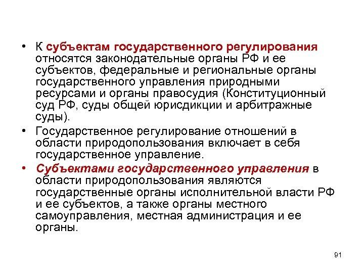 • К субъектам государственного регулирования относятся законодательные органы РФ и ее субъектов, федеральные