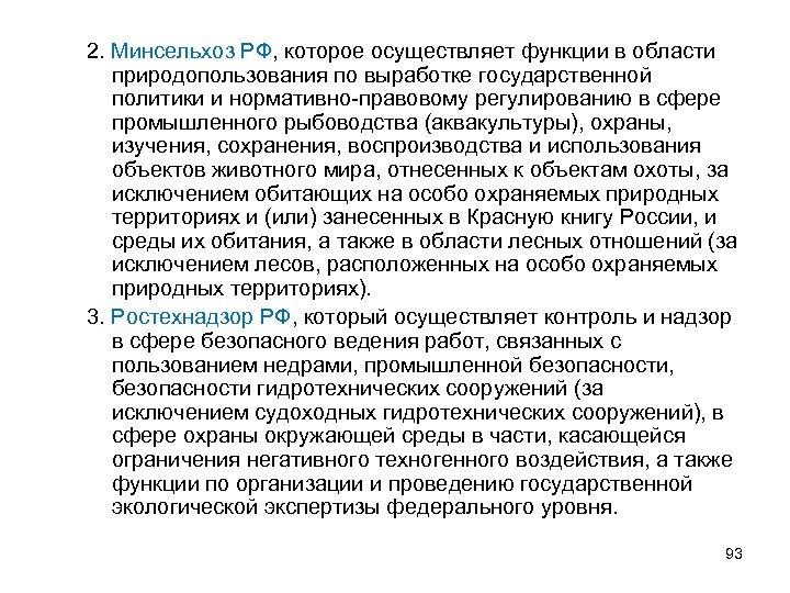 2. Минсельхоз РФ, которое осуществляет функции в области природопользования по выработке государственной политики и