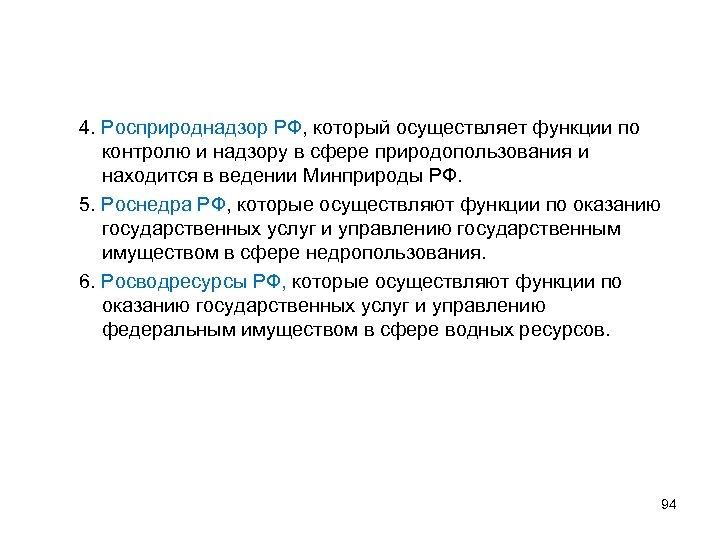 4. Росприроднадзор РФ, который осуществляет функции по контролю и надзору в сфере природопользования и